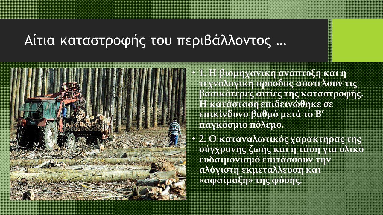 Αίτια καταστροφής του περιβάλλοντος …