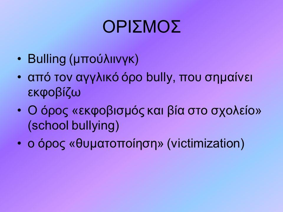 ΟΡΙΣΜΟΣ Bulling (μπούλιινγκ)