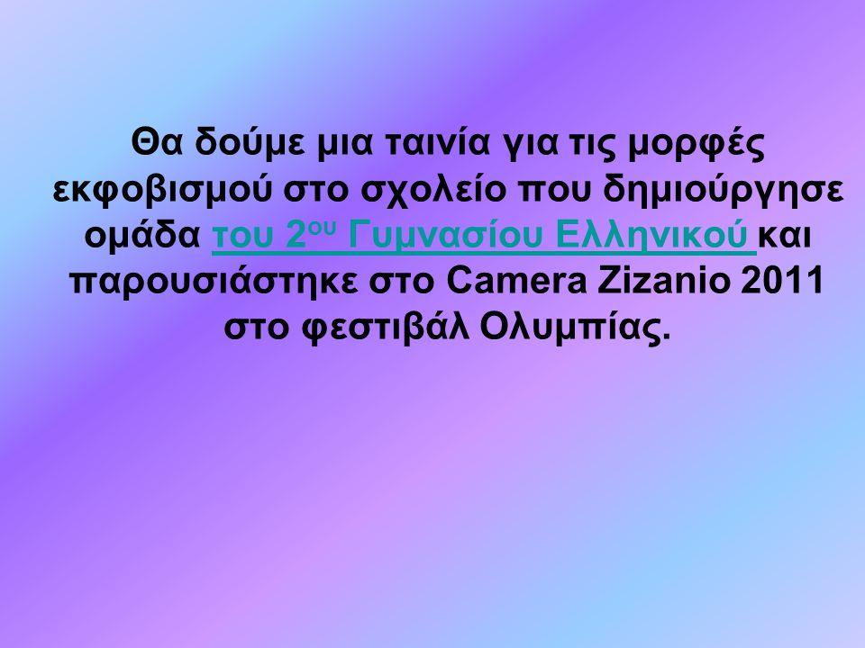 Θα δούμε μια ταινία για τις μορφές εκφοβισμού στο σχολείο που δημιούργησε ομάδα του 2ου Γυμνασίου Ελληνικού και παρουσιάστηκε στο Camera Zizanio 2011 στο φεστιβάλ Ολυμπίας.