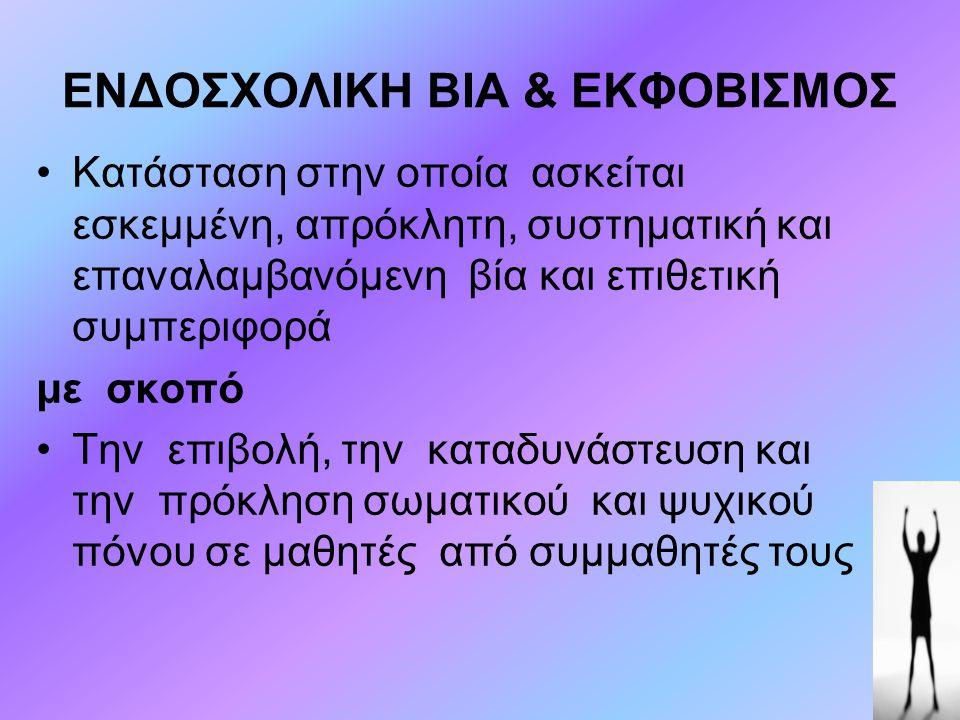 ΕΝΔΟΣΧΟΛΙΚΗ ΒΙΑ & ΕΚΦΟΒΙΣΜΟΣ
