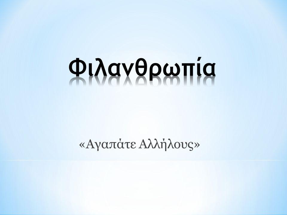«Αγαπάτε Αλλήλους»