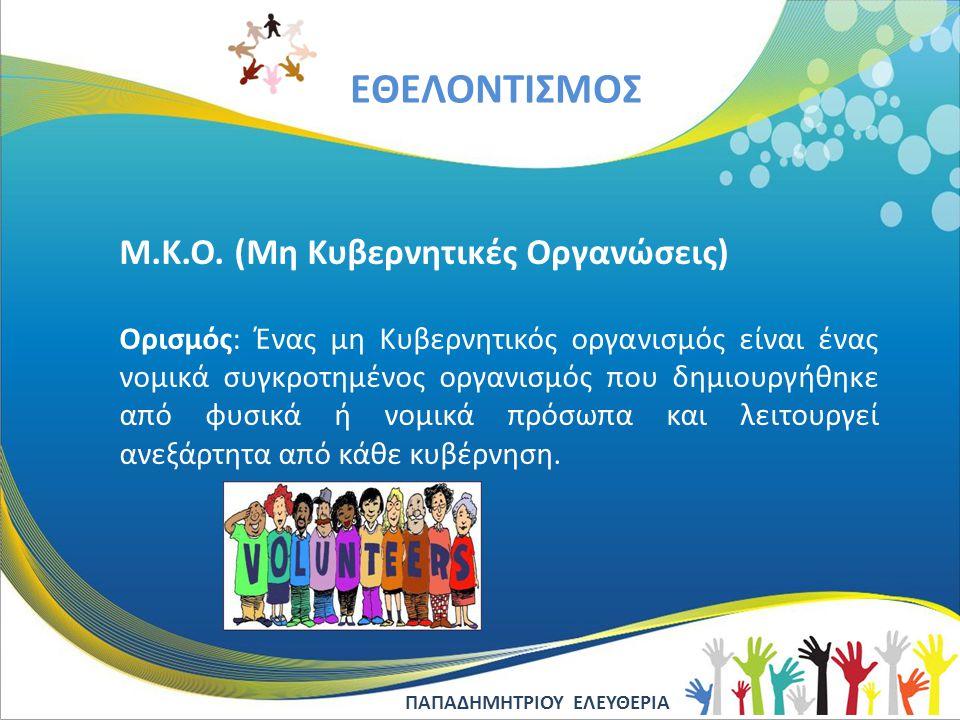EΘΕΛΟΝΤΙΣΜΟΣ Μ.Κ.Ο. (Μη Κυβερνητικές Οργανώσεις)