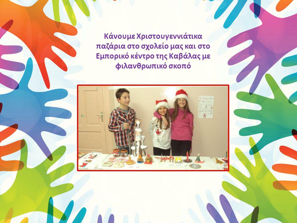 Κάνουμε Χριστουγεννιάτικα παζάρια στο σχολείο μας και στο Εμπορικό κέντρο της Καβάλας με φιλανθρωπικό σκοπό