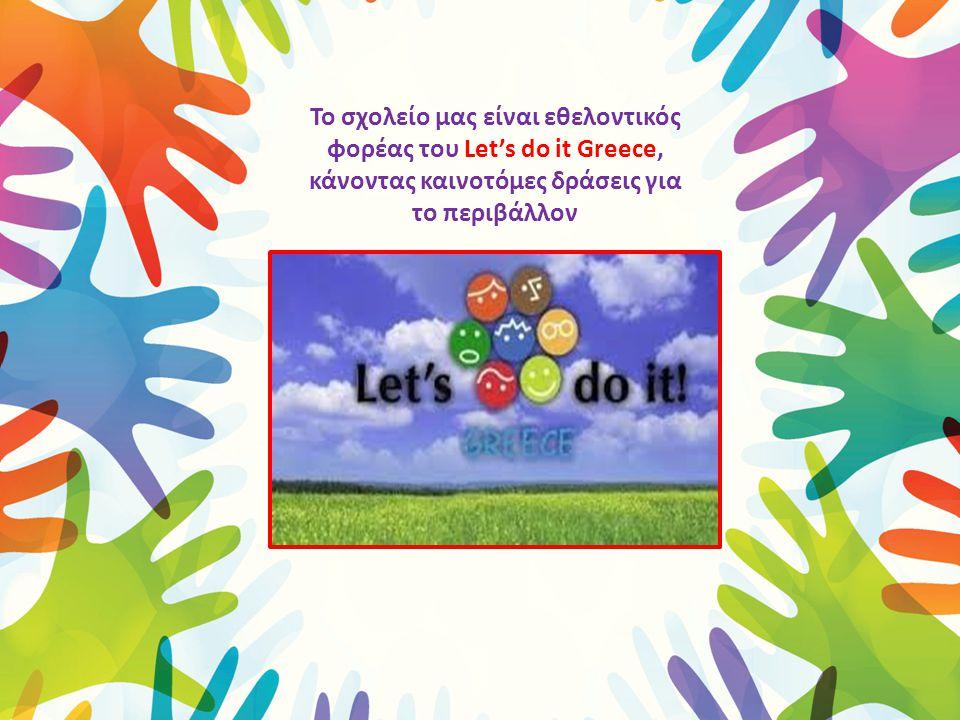 Το σχολείο μας είναι εθελοντικός φορέας του Let's do it Greece, κάνοντας καινοτόμες δράσεις για το περιβάλλον