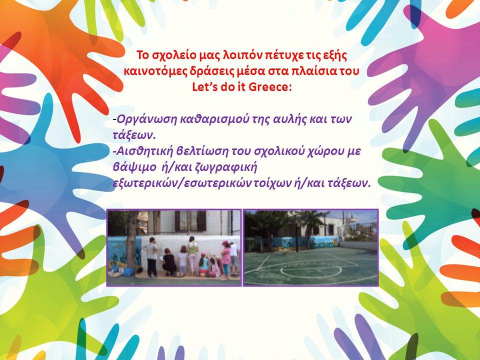Το σχολείο μας λοιπόν πέτυχε τις εξής καινοτόμες δράσεις μέσα στα πλαίσια του Let's do it Greece: