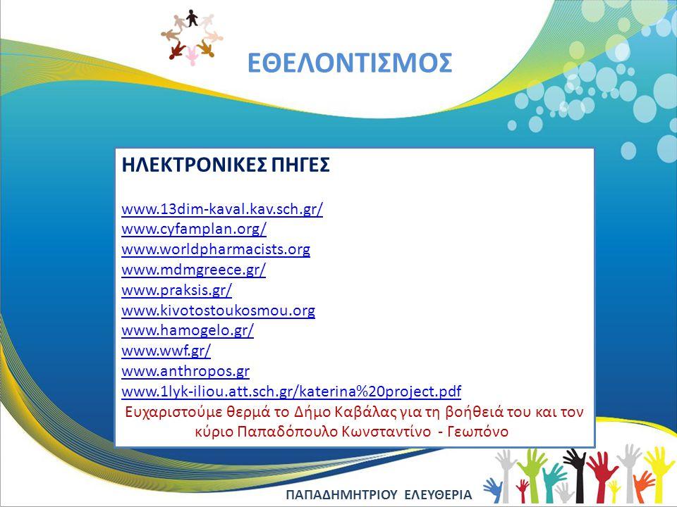 EΘΕΛΟΝΤΙΣΜΟΣ ΗΛΕΚΤΡΟΝΙΚΕΣ ΠΗΓΕΣ www.13dim-kaval.kav.sch.gr/