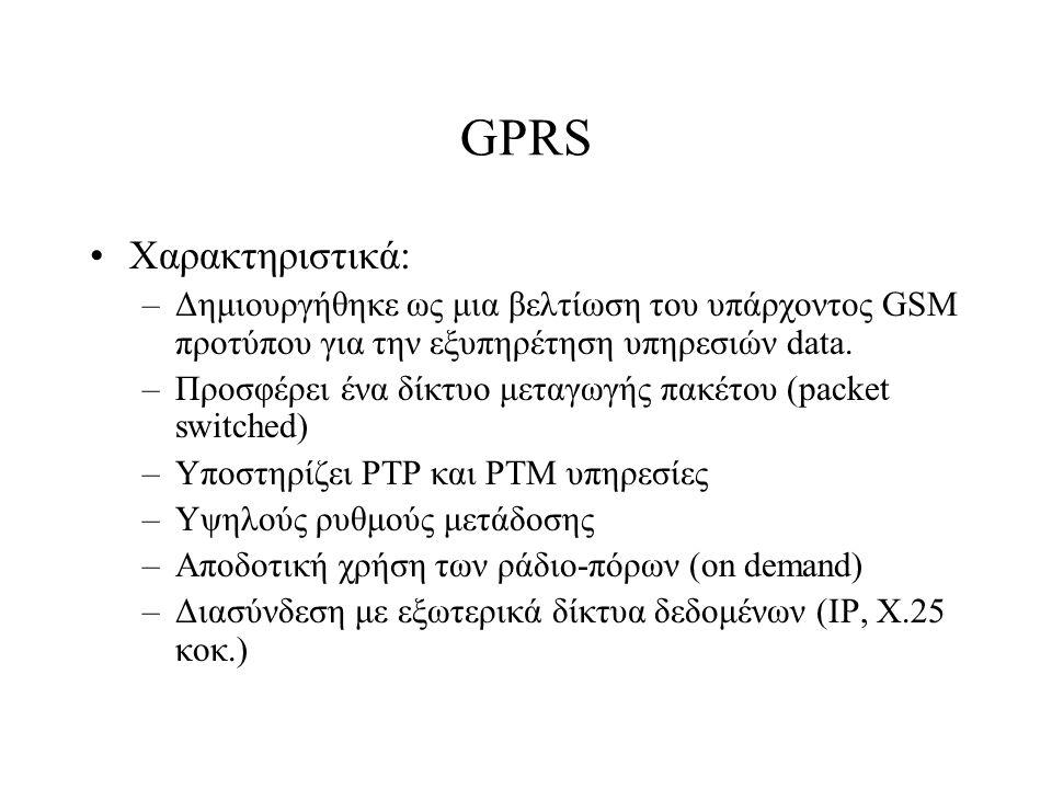 GPRS Χαρακτηριστικά: Δημιουργήθηκε ως μια βελτίωση του υπάρχοντος GSM προτύπου για την εξυπηρέτηση υπηρεσιών data.