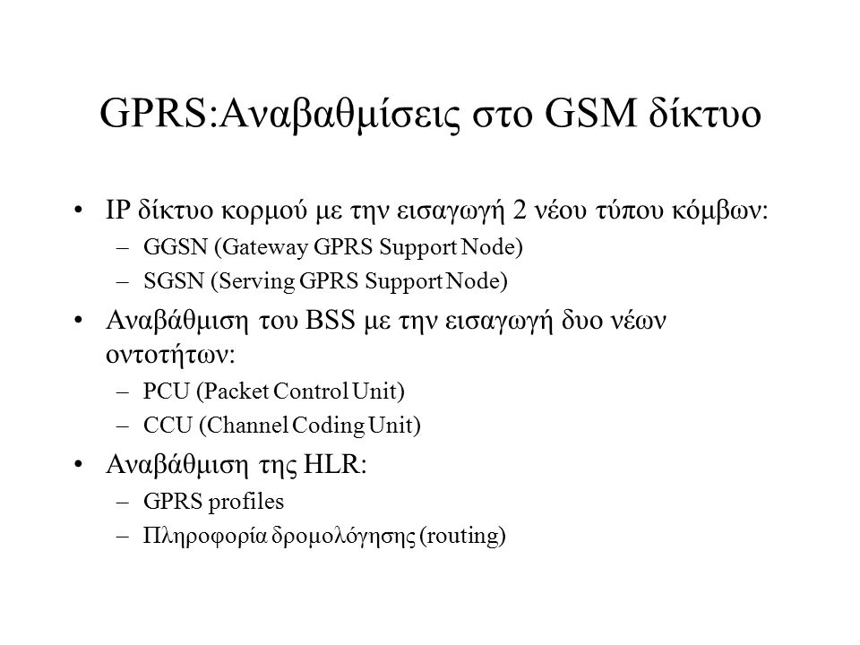 GPRS:Αναβαθμίσεις στο GSM δίκτυο