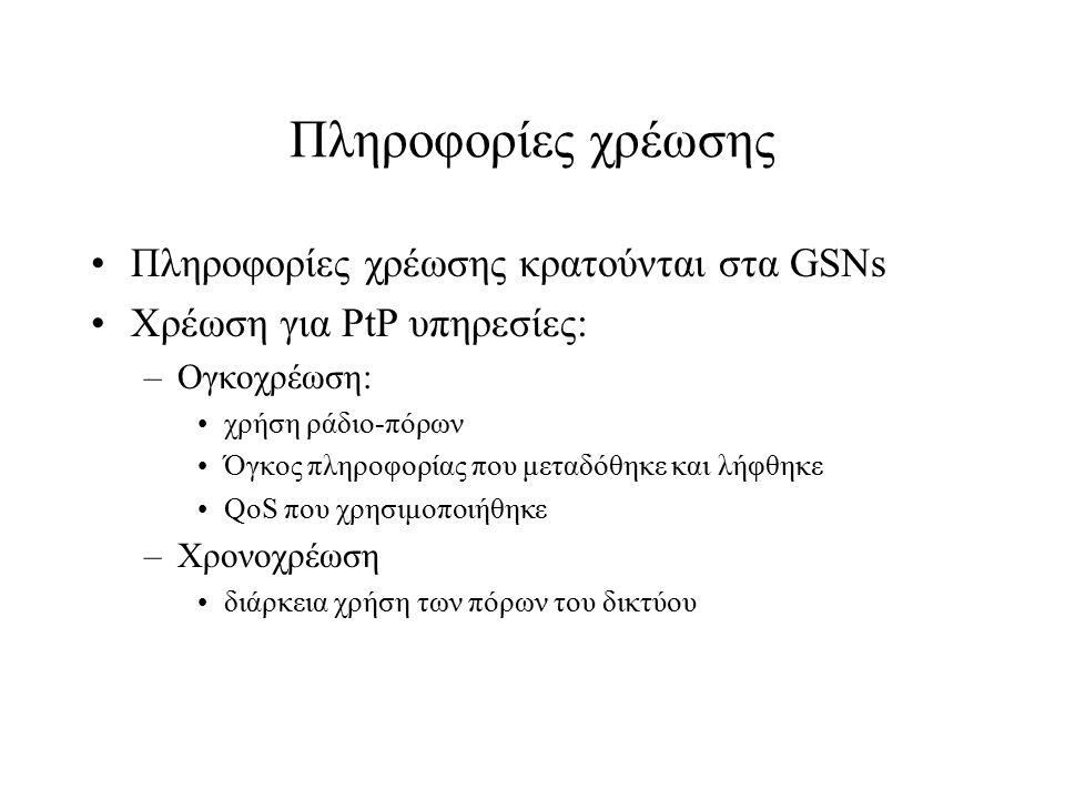 Πληροφορίες χρέωσης Πληροφορίες χρέωσης κρατούνται στα GSNs