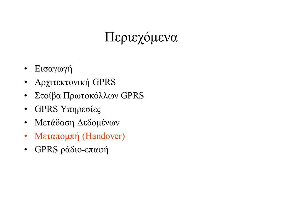 Περιεχόμενα Εισαγωγή Αρχιτεκτονική GPRS Στοίβα Πρωτοκόλλων GPRS