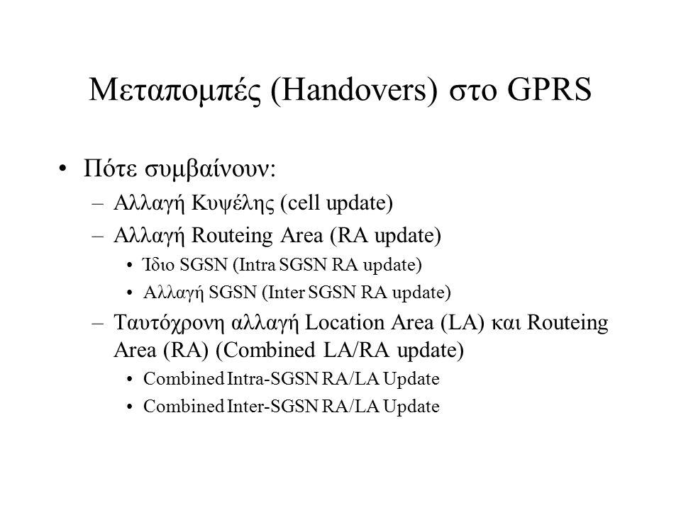 Μεταπομπές (Handovers) στο GPRS