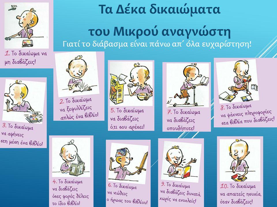 Τα Δέκα δικαιώματα του Μικρού αναγνώστη