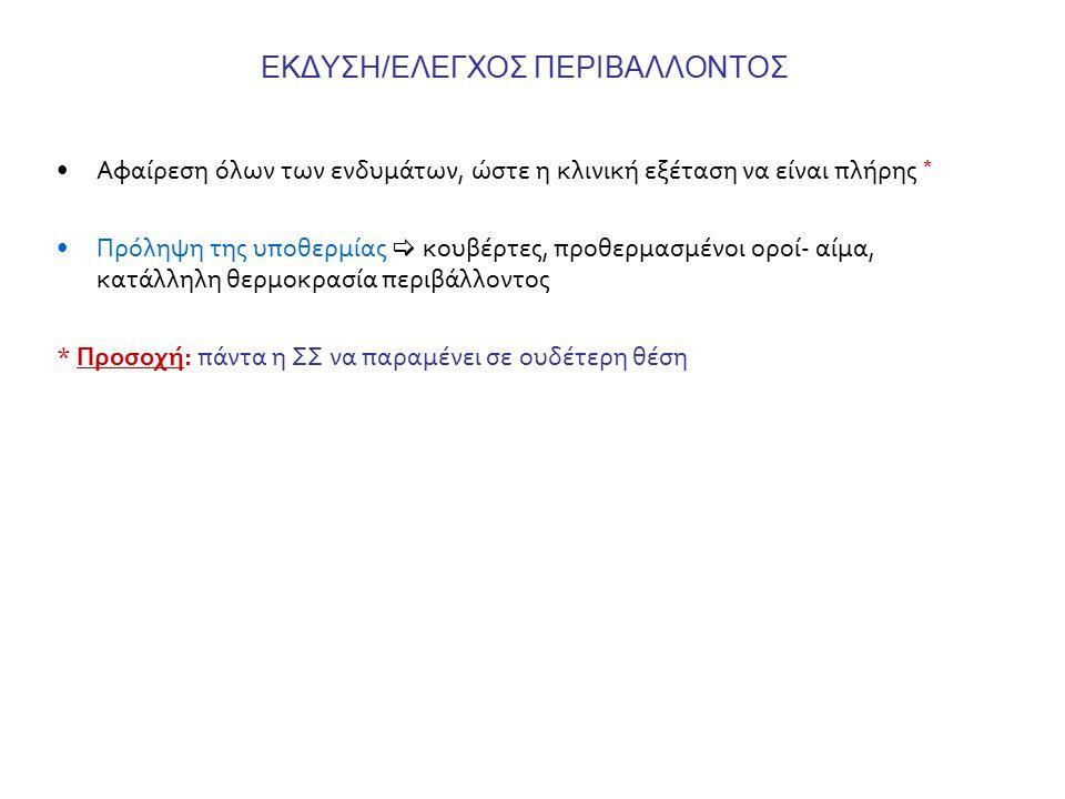 ΕΚΔΥΣΗ/ΕΛΕΓΧΟΣ ΠΕΡΙΒΑΛΛΟΝΤΟΣ