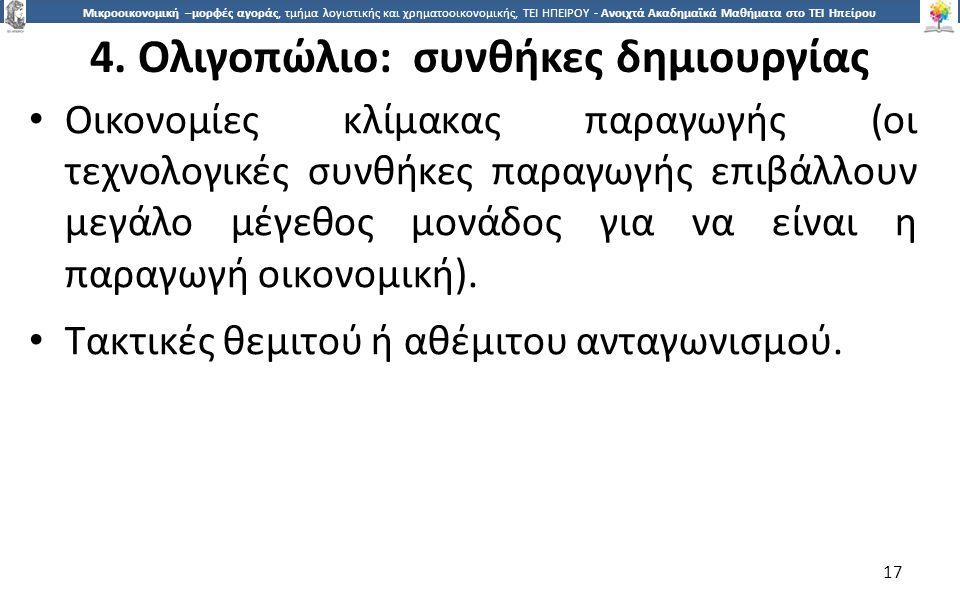 4. Ολιγοπώλιο: συνθήκες δηµιουργίας