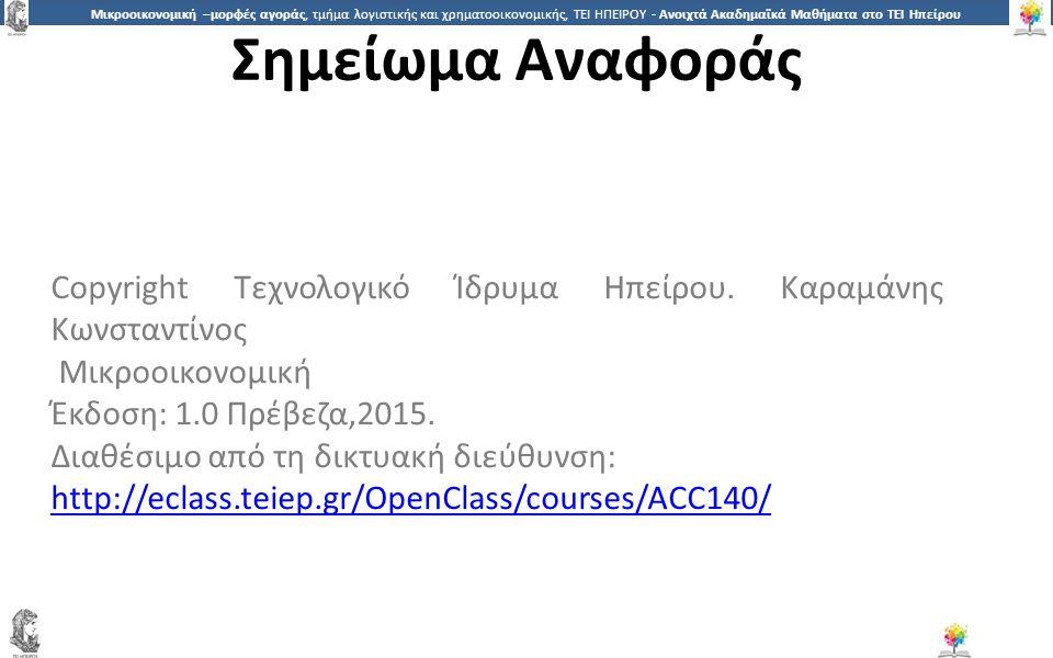 Σημείωμα Αναφοράς Copyright Τεχνολογικό Ίδρυμα Ηπείρου. Καραμάνης Κωνσταντίνος. Μικροοικονομική. Έκδοση: 1.0 Πρέβεζα,2015.