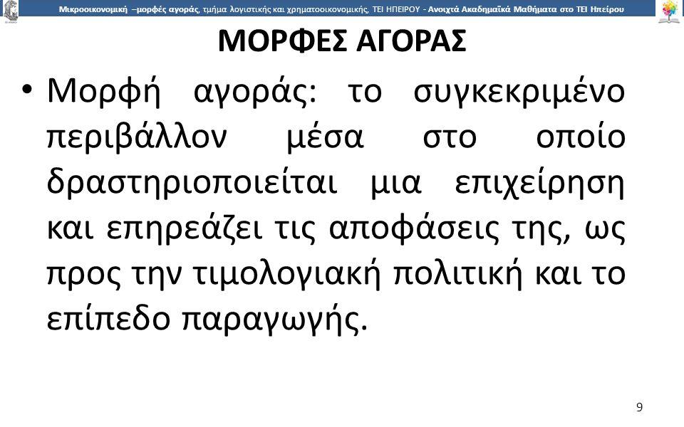 ΜΟΡΦΕΣ ΑΓΟΡΑΣ