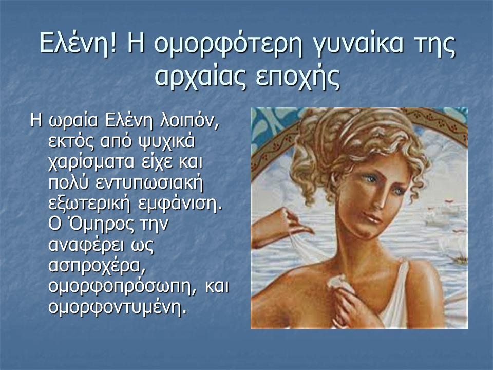 Ελένη! Η ομορφότερη γυναίκα της αρχαίας εποχής