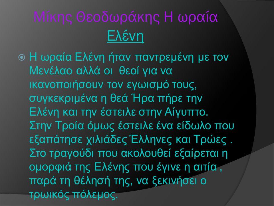 Μίκης Θεοδωράκης Η ωραία Ελένη