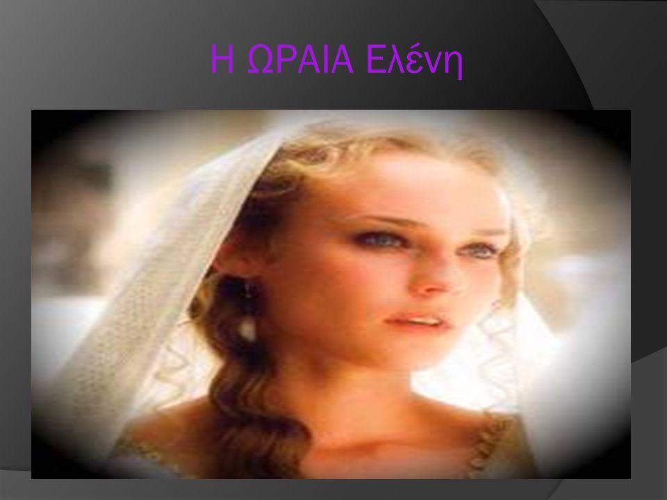 Η ΩΡΑΙΑ Ελένη