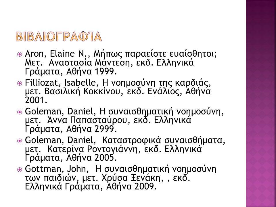 Βιβλιογραφία Aron, Elaine N., Μήπως παραείστε ευαίσθητοι; Μετ. Αναστασία Μάντεση, εκδ. Ελληνικά Γράματα, Αθήνα 1999.