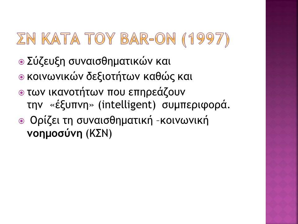 ΣΝ κατα του Bar-On (1997) Σύζευξη συναισθηματικών και