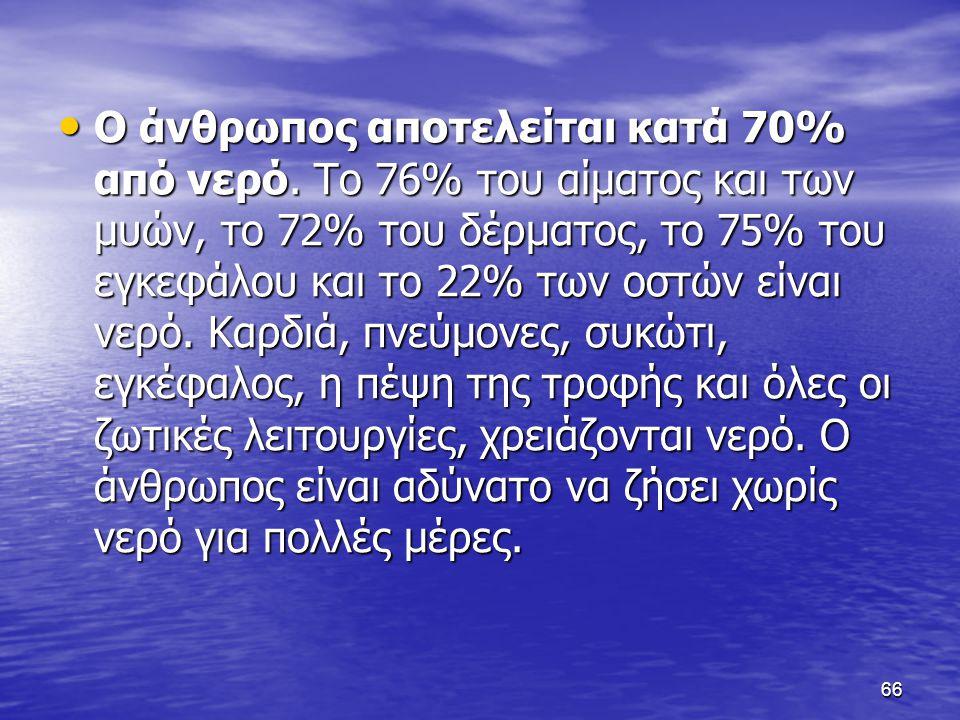 Ο άνθρωπος αποτελείται κατά 70% από νερό