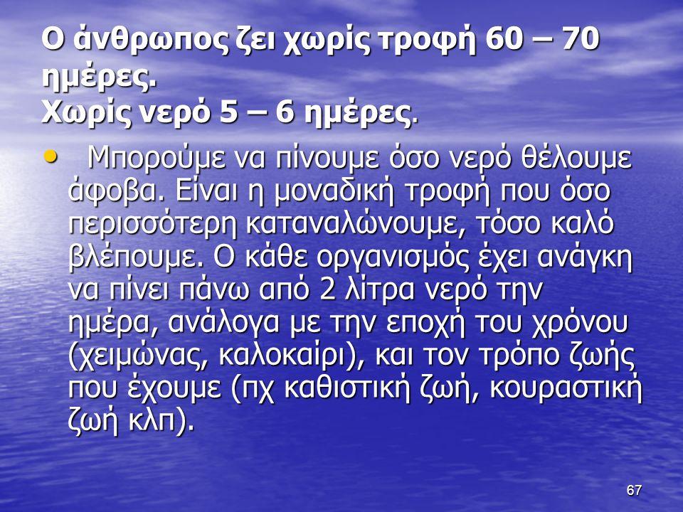 Ο άνθρωπος ζει χωρίς τροφή 60 – 70 ημέρες. Χωρίς νερό 5 – 6 ημέρες.
