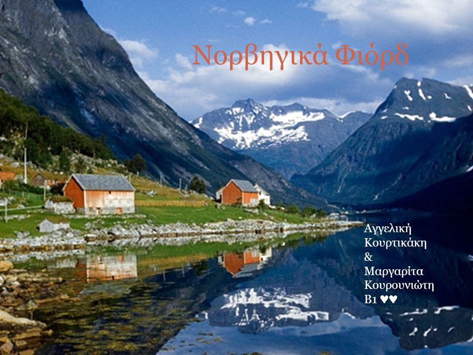 Νορβηγικά Φιόρδ Αγγελική Κουρτικάκη & Μαργαρίτα Κουρουνιώτη Β1 