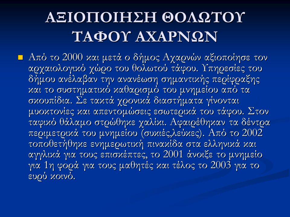 ΑΞΙΟΠΟΙΗΣΗ ΘΟΛΩΤΟΥ ΤΑΦΟΥ ΑΧΑΡΝΩΝ