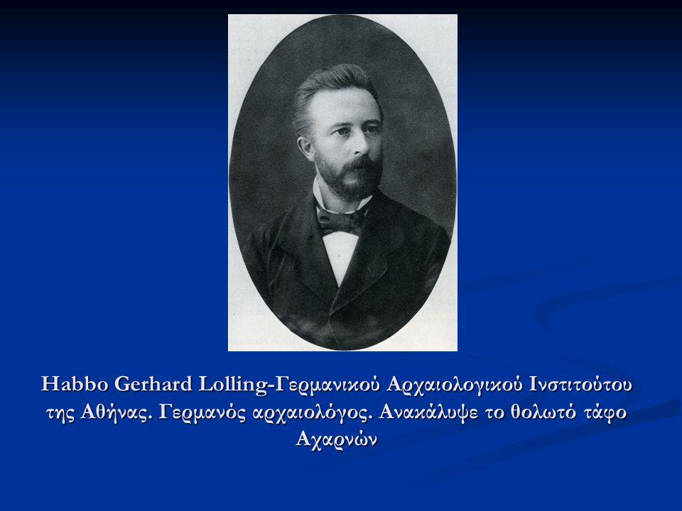Habbo Gerhard Lolling-Γερμανικού Αρχαιολογικού Ινστιτούτου της Αθήνας