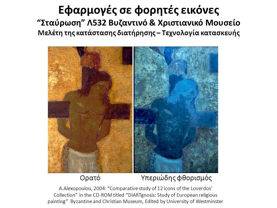 Εφαρμογές σε φορητές εικόνες Προσκύνηση των μάγων Λ453 Βυζαντινό & Χριστιανικό Μουσείο Μελέτη της κατάστασης διατήρησης – Τεχνολογία κατασκευής