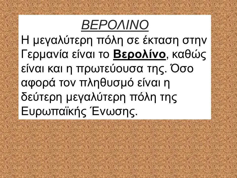 ΒΕΡΟΛΙΝΟ