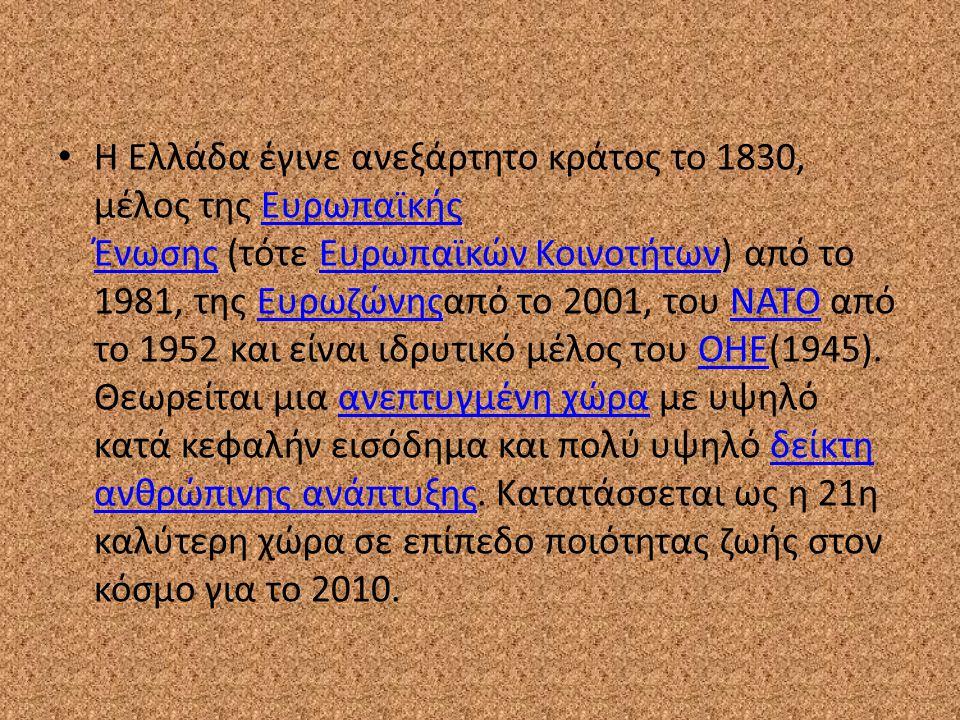 Η Ελλάδα έγινε ανεξάρτητο κράτος το 1830, μέλος της Ευρωπαϊκής Ένωσης (τότε Ευρωπαϊκών Κοινοτήτων) από το 1981, της Ευρωζώνηςαπό το 2001, του ΝΑΤΟ από το 1952 και είναι ιδρυτικό μέλος του ΟΗΕ(1945).