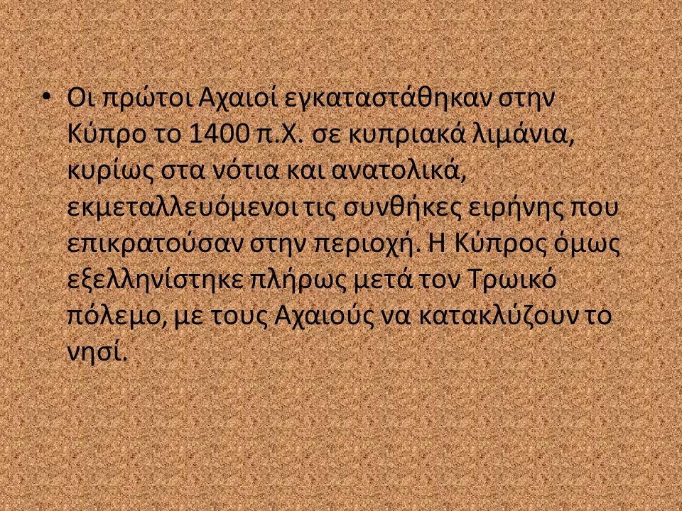 Οι πρώτοι Αχαιοί εγκαταστάθηκαν στην Κύπρο το 1400 π. Χ