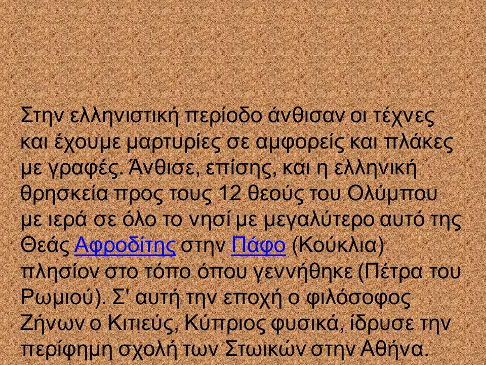 Στην ελληνιστική περίοδο άνθισαν οι τέχνες και έχουμε μαρτυρίες σε αμφορείς και πλάκες με γραφές.