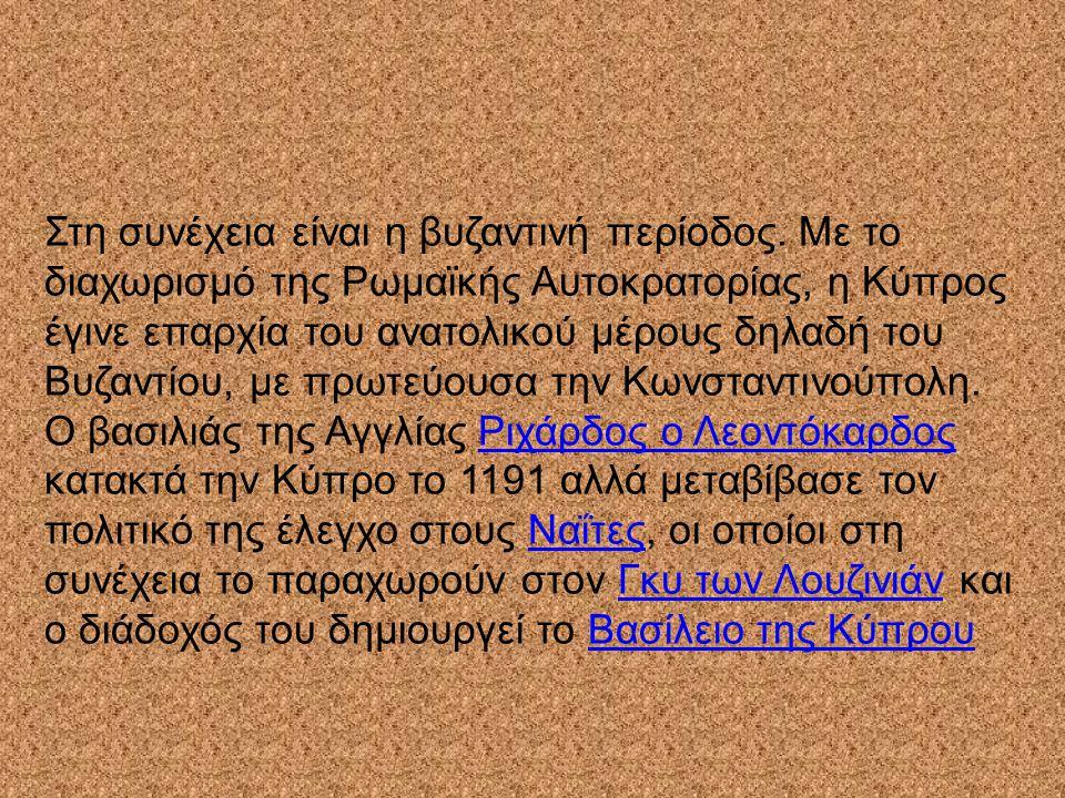 Στη συνέχεια είναι η βυζαντινή περίοδος