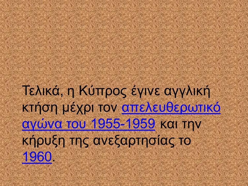 Τελικά, η Κύπρος έγινε αγγλική κτήση μέχρι τον απελευθερωτικό αγώνα του 1955-1959 και την κήρυξη της ανεξαρτησίας το 1960.