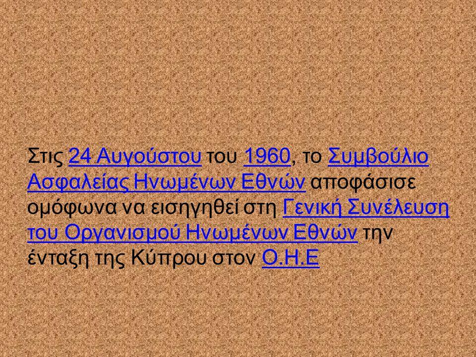 Στις 24 Αυγούστου του 1960, το Συμβούλιο Ασφαλείας Ηνωμένων Εθνών αποφάσισε ομόφωνα να εισηγηθεί στη Γενική Συνέλευση του Οργανισμού Ηνωμένων Εθνών την ένταξη της Κύπρου στον Ο.Η.Ε