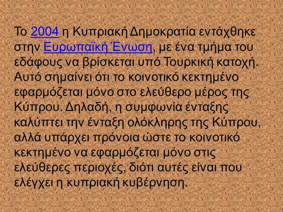 Το 2004 η Κυπριακή Δημοκρατία εντάχθηκε στην Ευρωπαϊκή Ένωση, με ένα τμήμα του εδάφους να βρίσκεται υπό Τουρκική κατοχή.