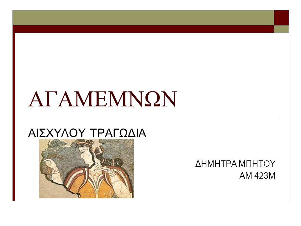 ΑΙΣΧΥΛΟΥ ΤΡΑΓΩΔΙΑ ΔΗΜΗΤΡΑ ΜΠΗΤΟΥ ΑΜ 423Μ