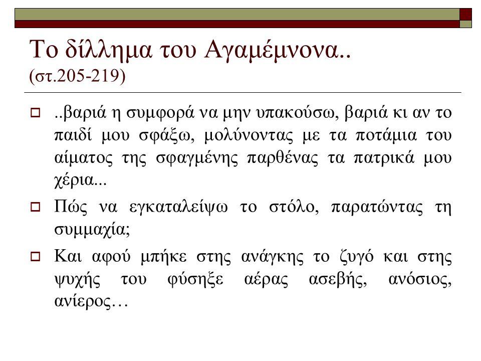 Το δίλλημα του Αγαμέμνονα.. (στ.205-219)