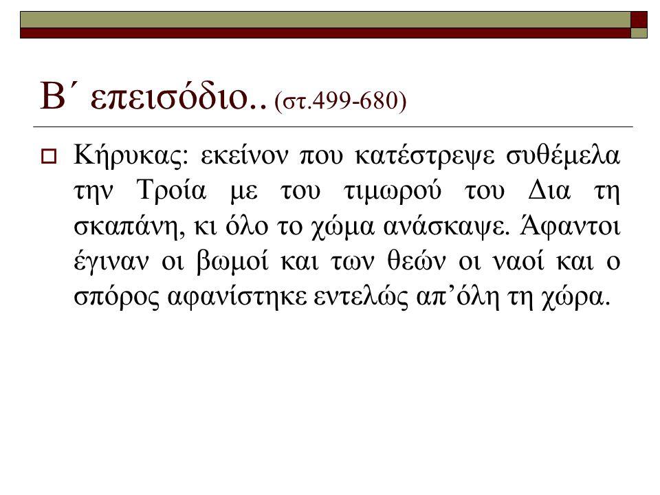 Β΄ επεισόδιο.. (στ.499-680)