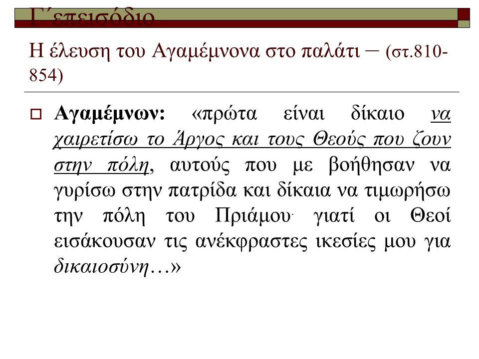Γ΄επεισόδιο Η έλευση του Αγαμέμνονα στο παλάτι – (στ.810-854)