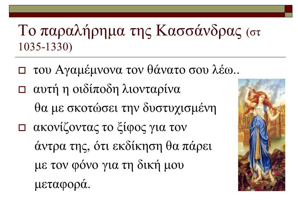 Το παραλήρημα της Κασσάνδρας (στ 1035-1330)