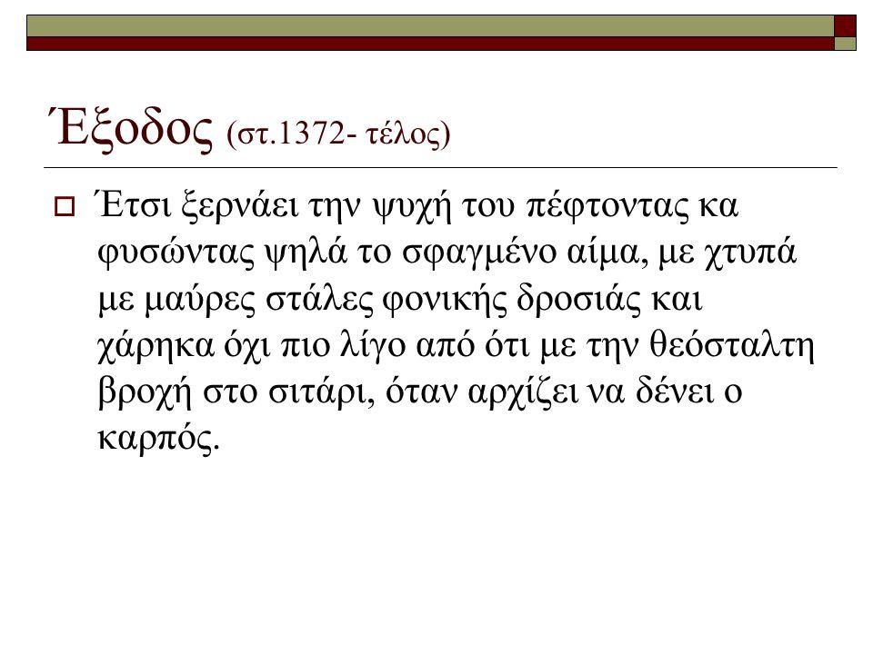 Έξοδος (στ.1372- τέλος)