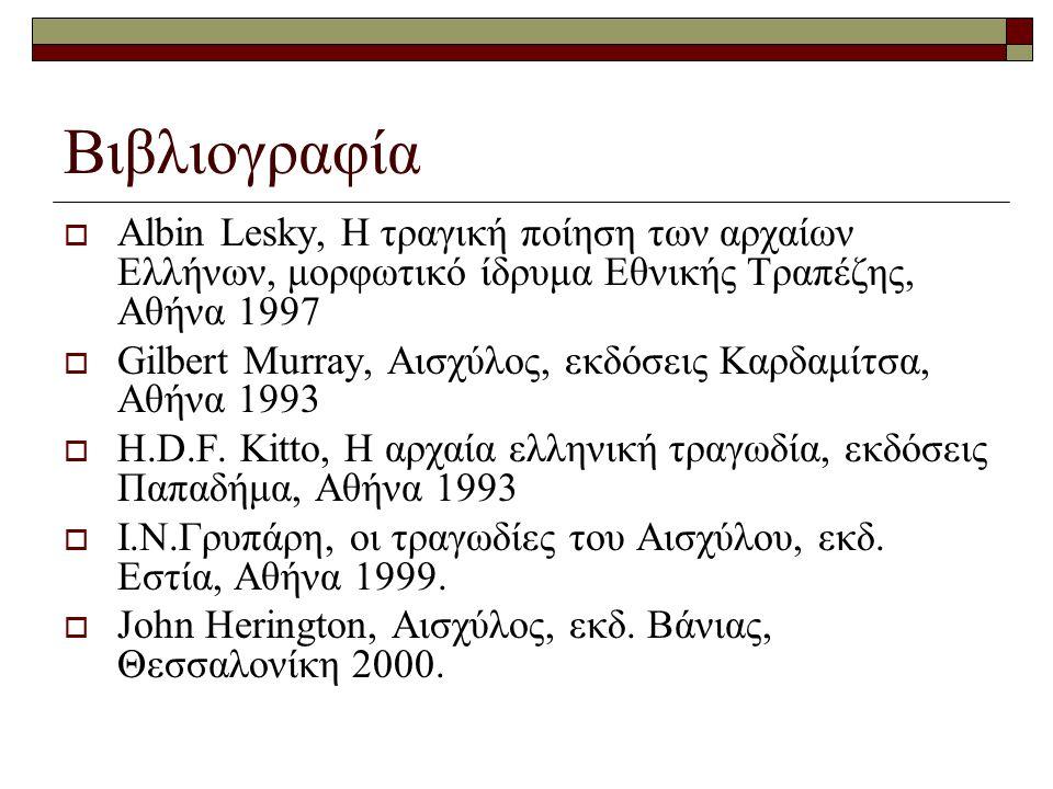 Βιβλιογραφία Albin Lesky, Η τραγική ποίηση των αρχαίων Ελλήνων, μορφωτικό ίδρυμα Εθνικής Τραπέζης, Αθήνα 1997.