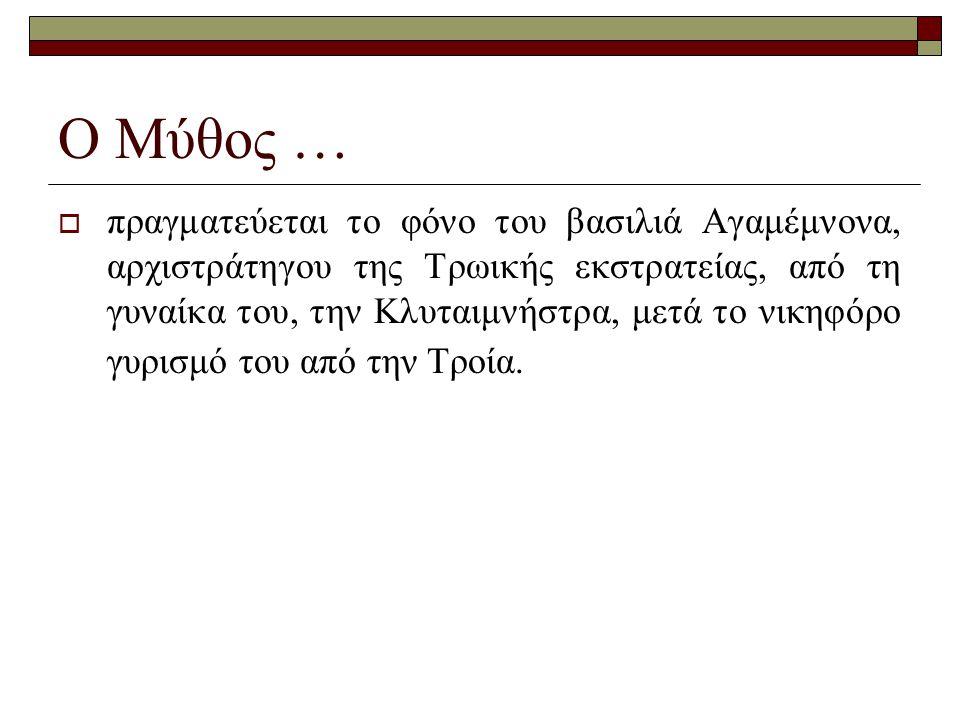 Ο Μύθος …