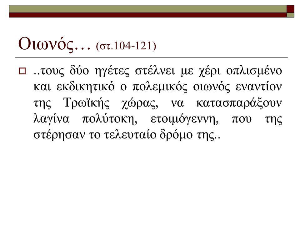 Οιωνός… (στ.104-121)