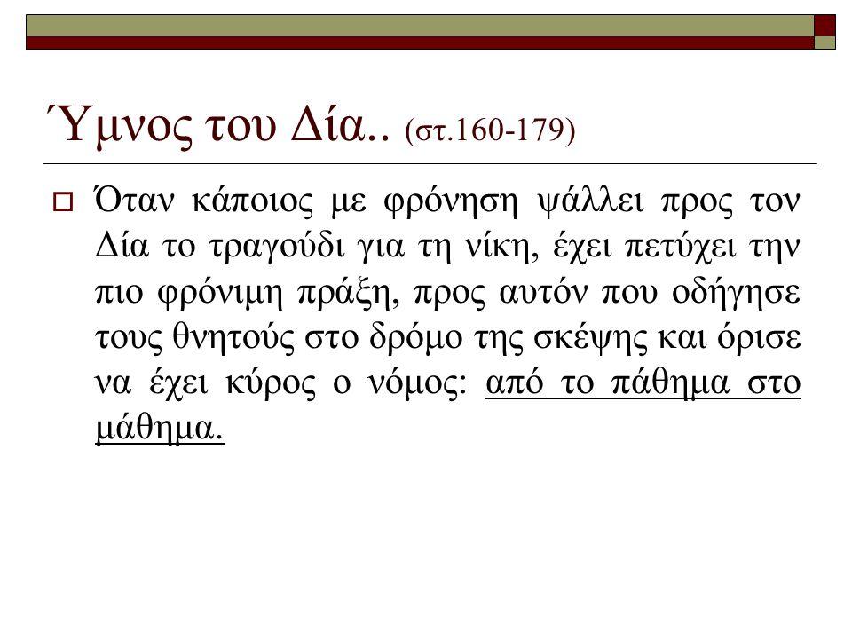Ύμνος του Δία.. (στ.160-179)