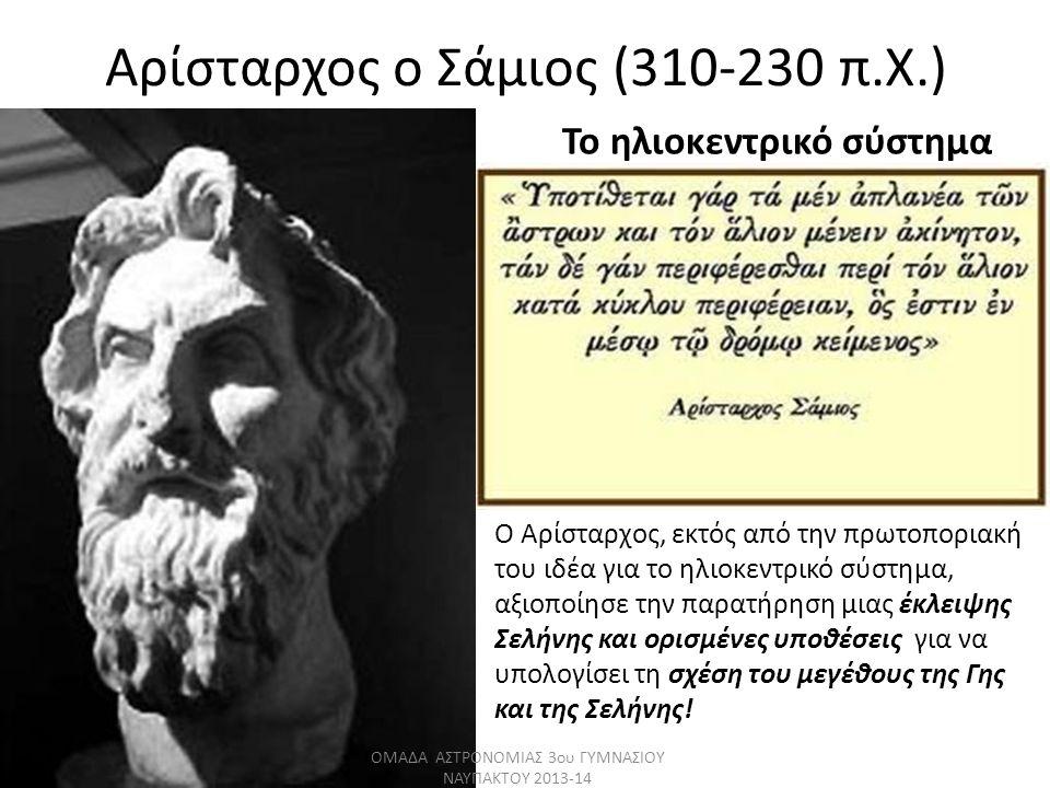 Αρίσταρχος ο Σάμιος (310-230 π.Χ.)